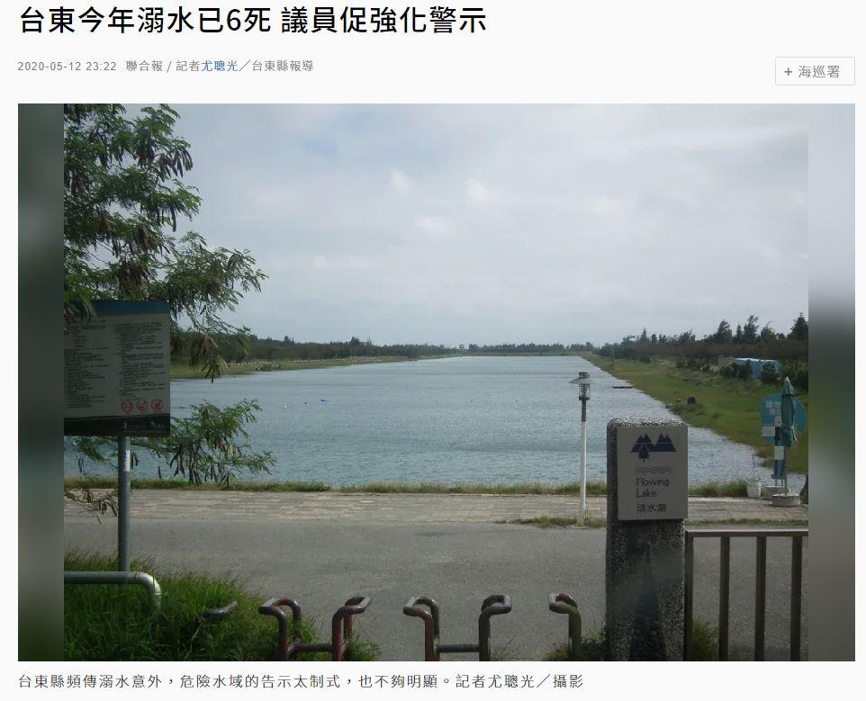 台東今年溺水已6死,議員促強化警示