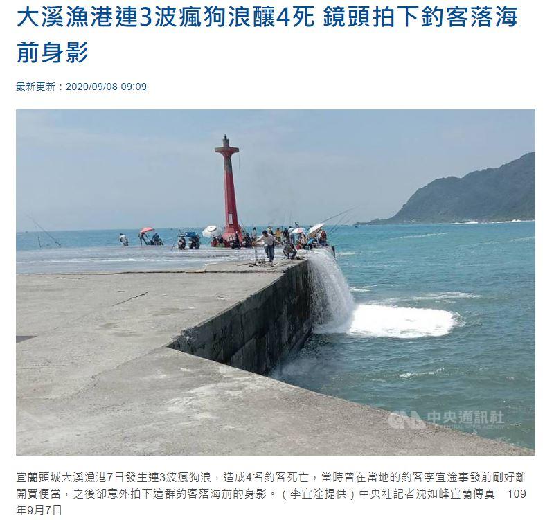 宜蘭頭城大溪漁港發生連三波瘋狗浪,造成四名釣客死亡