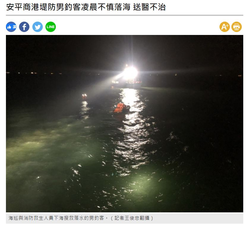根據救生協會調查,釣客落水時若穿著救生衣,九成以上可獲救;不穿救生衣則致死率高達七成