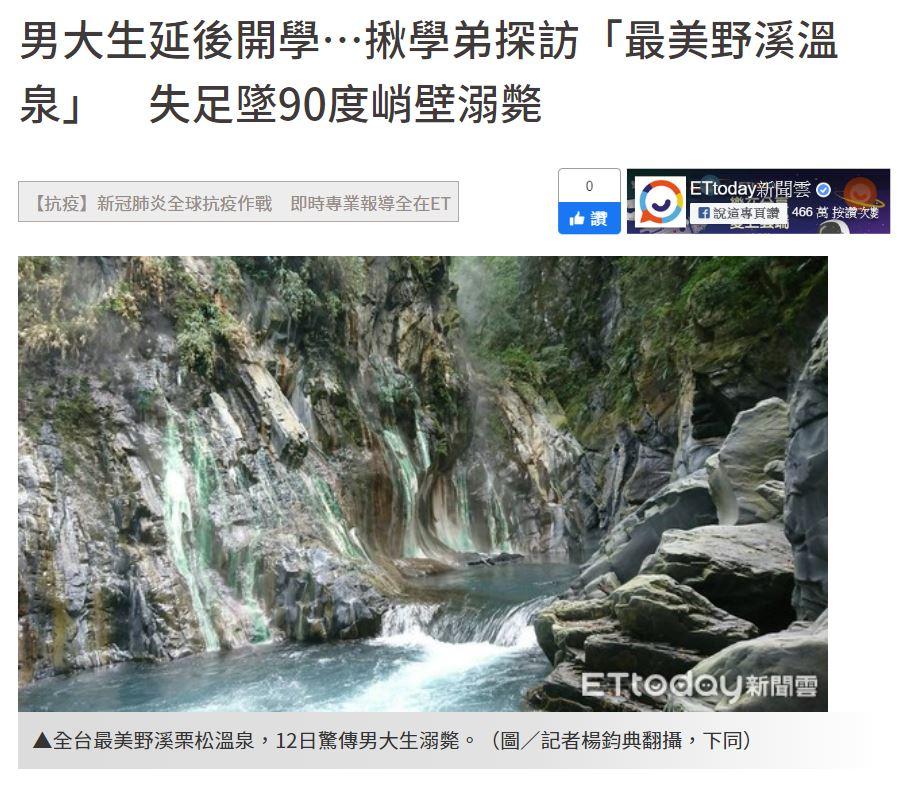 栗松野溪溫泉發生溺水意外