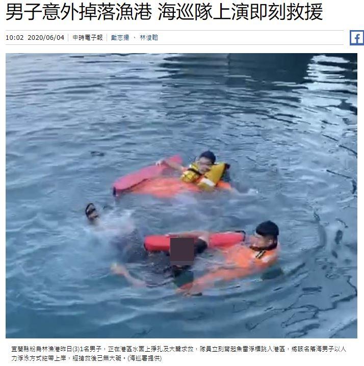 男子意外掉落漁港,海巡隊上演即刻救援