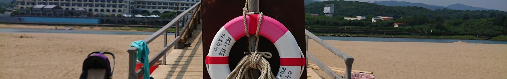 立告示牌就能防溺水?》談談開放水域的安全觀念