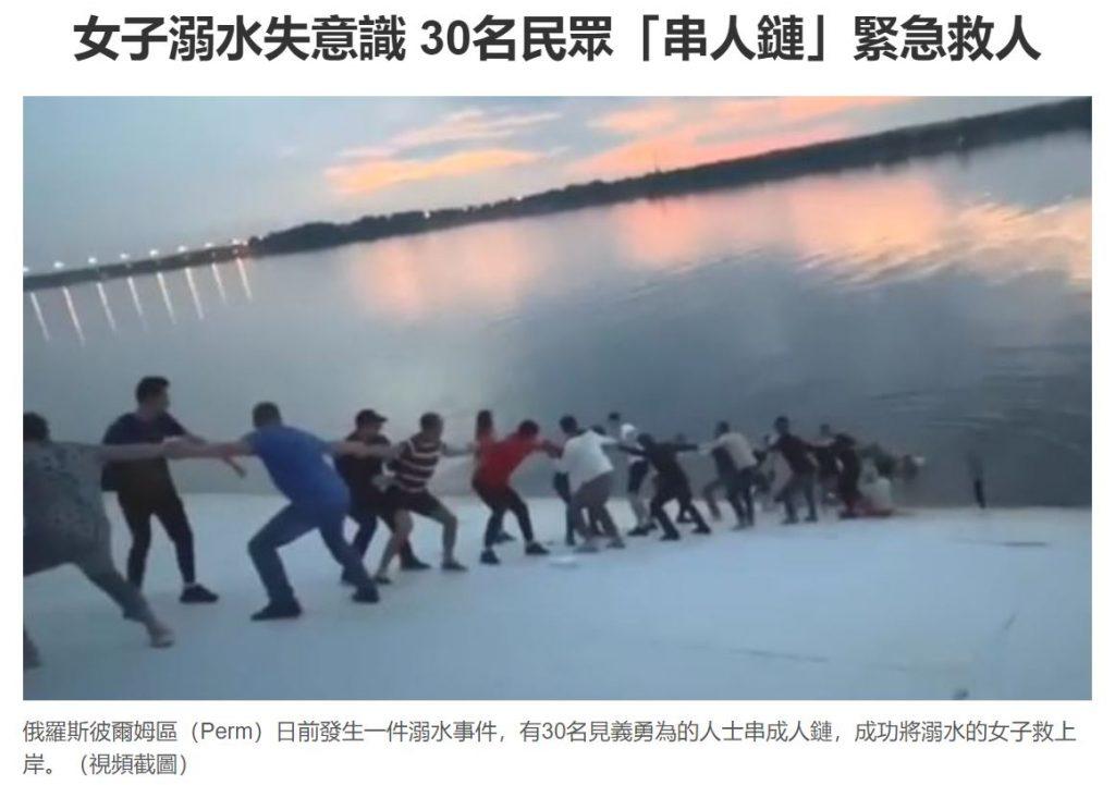 救援者互相面向相反方向握住彼此的手腕,用人鏈的方式同心協力自岸邊慢慢接近待救援者