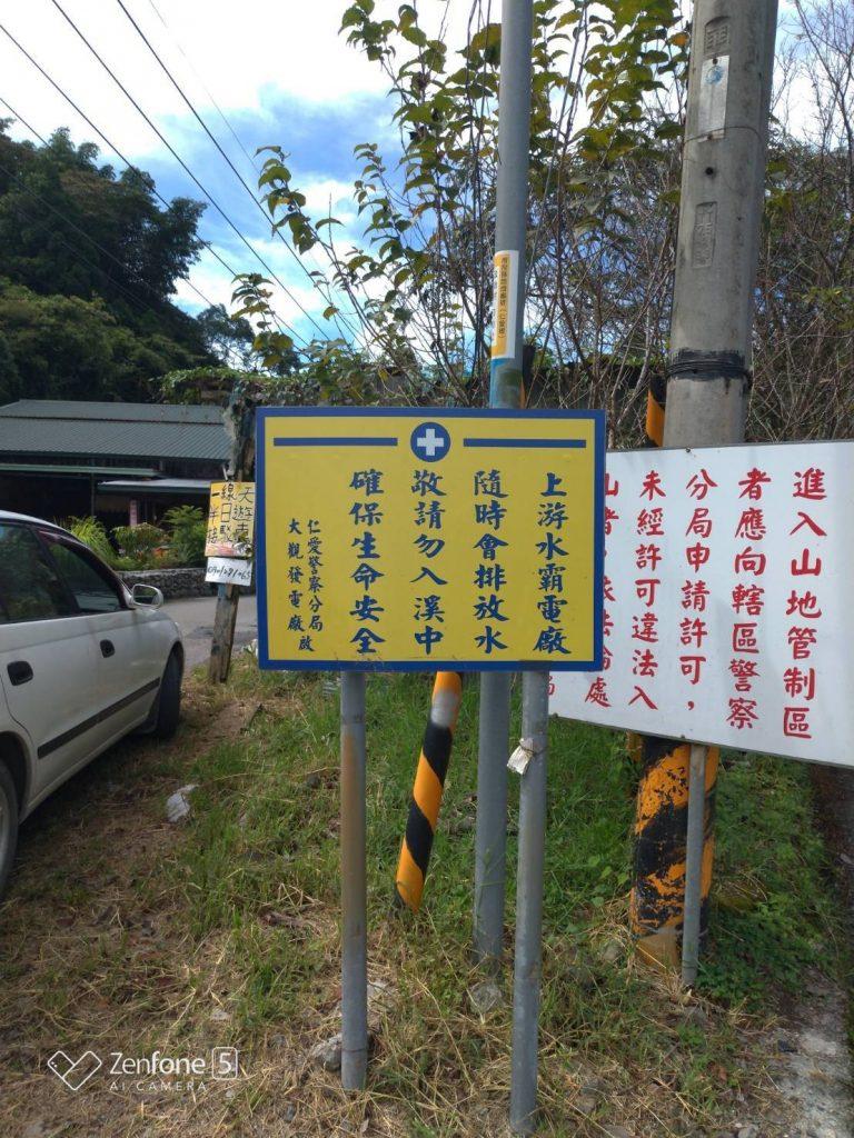 告示牌左後方的電線桿上就貼著一張「一線天半日遊接駁車」的廣告文宣