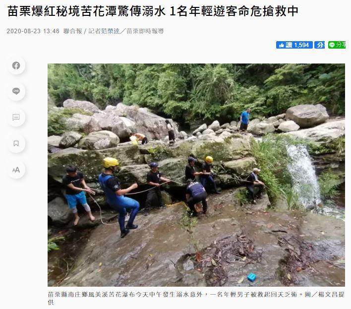 一名遊客從苗栗縣苦花潭頂跳下水後不見蹤影