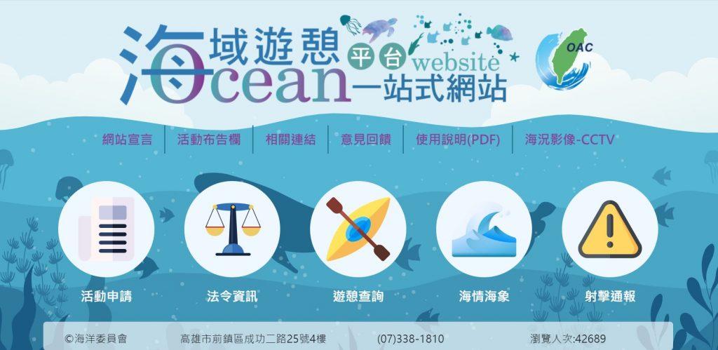 海域遊憩活動一站式服務資訊平臺,提供包含海情海象、海域遊憩、以及公共設施等選項服務查詢