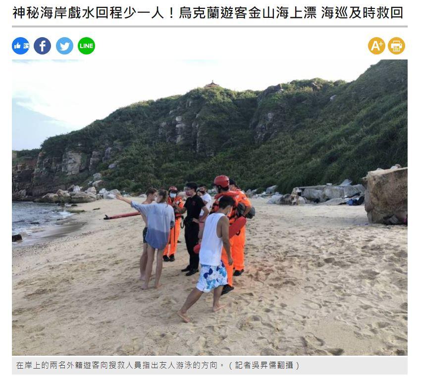 中秋連假爆出遊潮,台灣各遊憩沙灘滿是戲水人潮,也因此發生幾起戲水意外